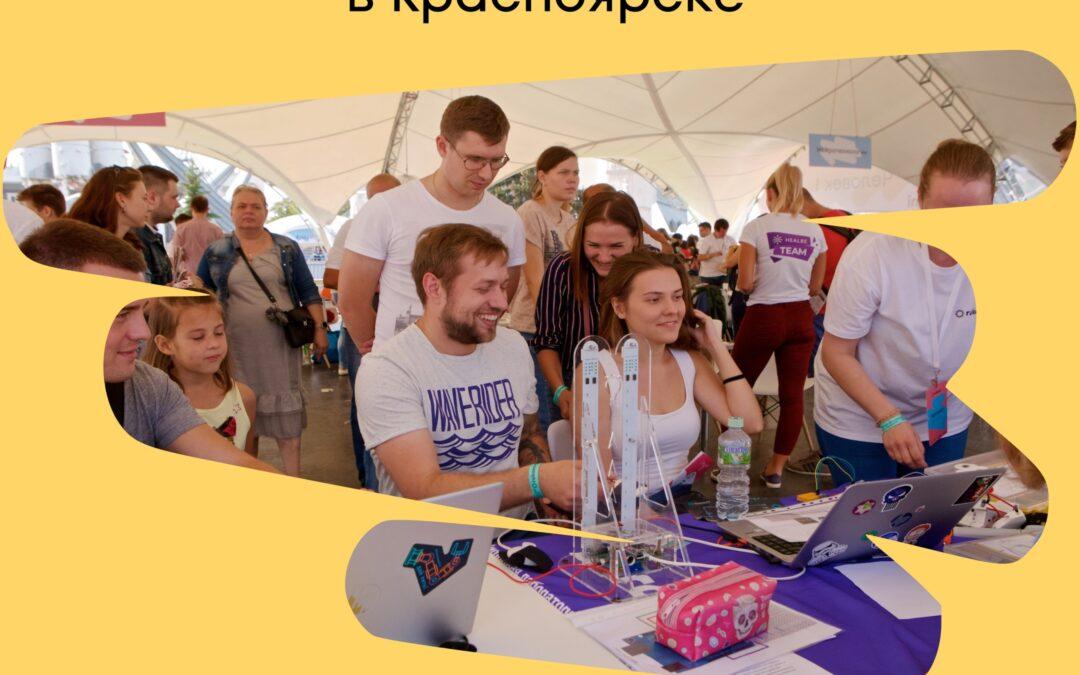Ачинск присоединится к международному фестивалю идей и технологий Rukami
