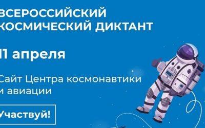 В Красноярском крае около 800 обучающихся примут участие на 37 площадках первого Всероссийского космического диктанта